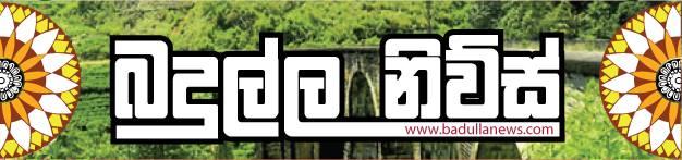 badulla news
